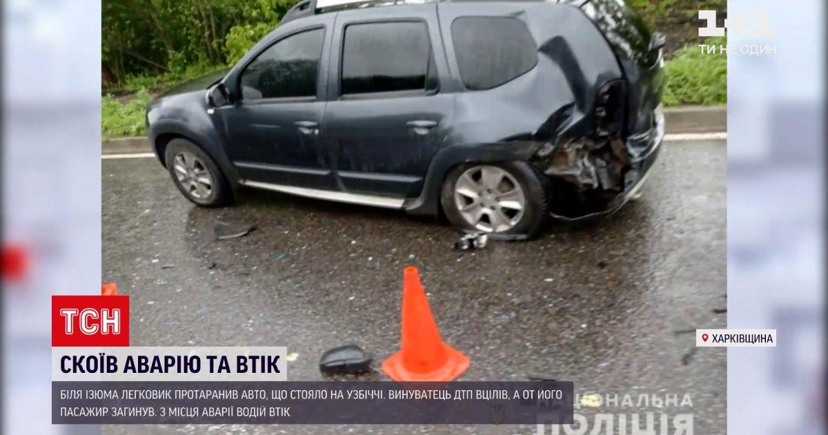 Новини України: у Харківській області шукають водія, який втік із місця ДТП