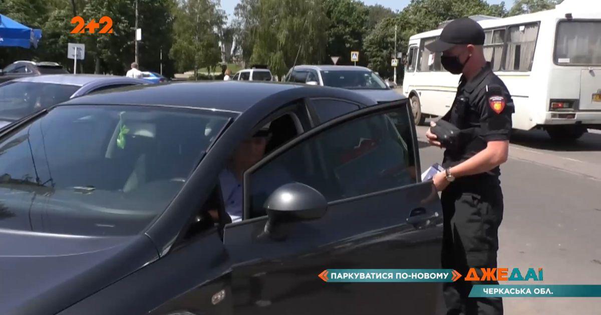 Как в украинских небольших городках борются с проблемой нарушителей парковок