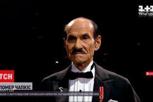 Новини України: на 92 році життя помер відомий хореограф Григорій Чапкіс