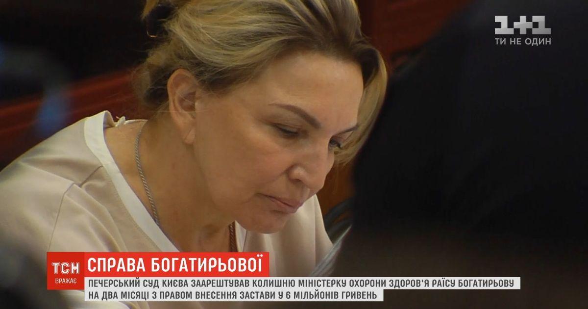 Богатирьова може вийти з-під варти у разі внесення 6 млн гривень застави