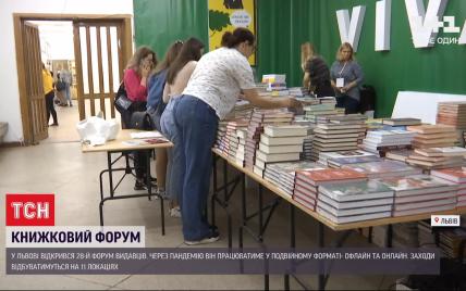 Во Львове стартовал форум издателей: что ждет книголюбов
