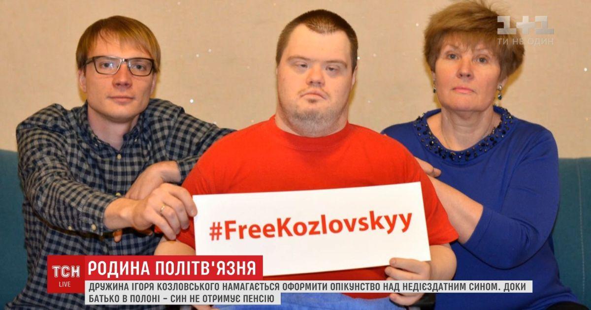 Солом'янський суд викликав на засідання полоненого в ДНР Ігоря Козловського
