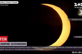 Новини світу: над Землею триває рідкісне сонячне затемнення