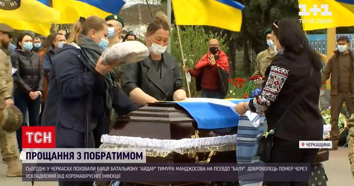 """Новини України: у Черкасах попрощалися з добровольцем батальйону """"Айдар"""""""