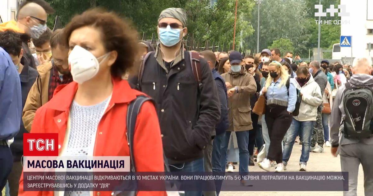 Новости Украины: в центрах вакцинации пытаются избежать толпы