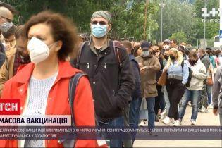 Новини України: у центрах вакцинації намагаються уникнути натовпів
