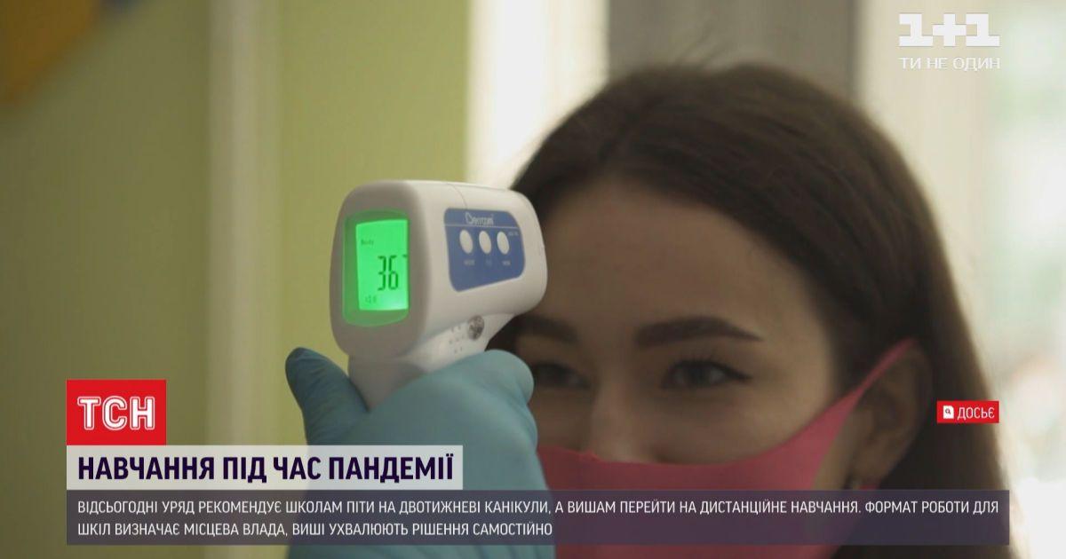 Коронавирус в Украине: Кабмин рекомендует украинским школам пойти на досрочные каникулы