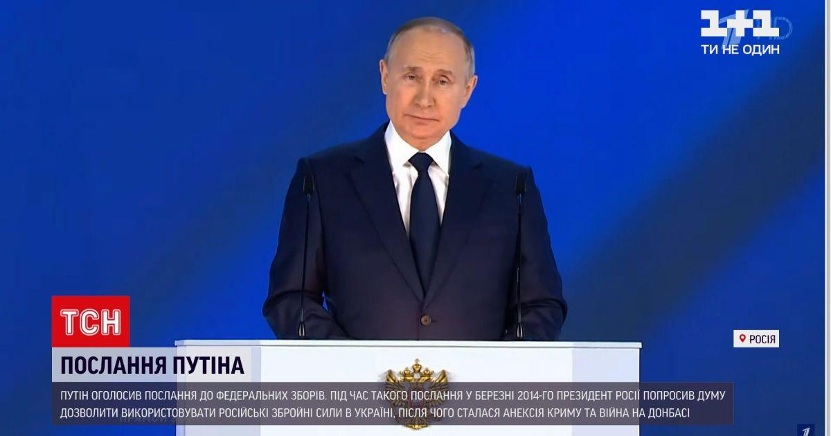 Новости мира: о чем говорил Путин в послании к российскому федеральному собранию