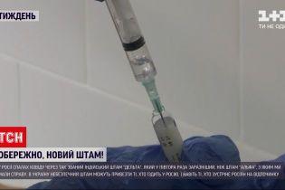 Новости недели: почему все больше украинцев хотят немедленной вакцинации от коронавируса