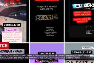 Новости Украины: в Кропивницком после ливня автовладельцы ищут запчасти и номера от авто