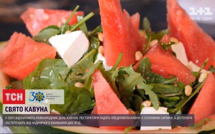Праздник арбуза: что можно приготовить из этой ягоды и кому ее не стоит есть