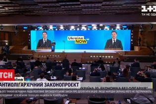 Новости Украины: Зеленский рассказал об антиолигархическом законе
