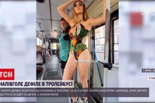 Новости Украины: в Ровно девушка поспорила и обнажилась прямо в троллейбусе