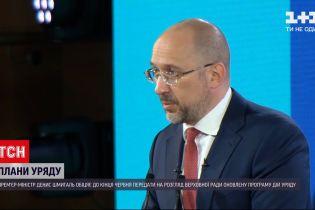 Новости Украины: Шмыгаль пообещал, что до конца июня в ВР направят обновленную программу действий