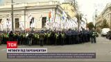 Новости Украины: предприниматели-митингующие несколько раз пытались перекрыть улицу возле парламента