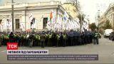 Новини України: підприємці-мітингарі кілька разів намагалися перекрити вулицю біля парламенту
