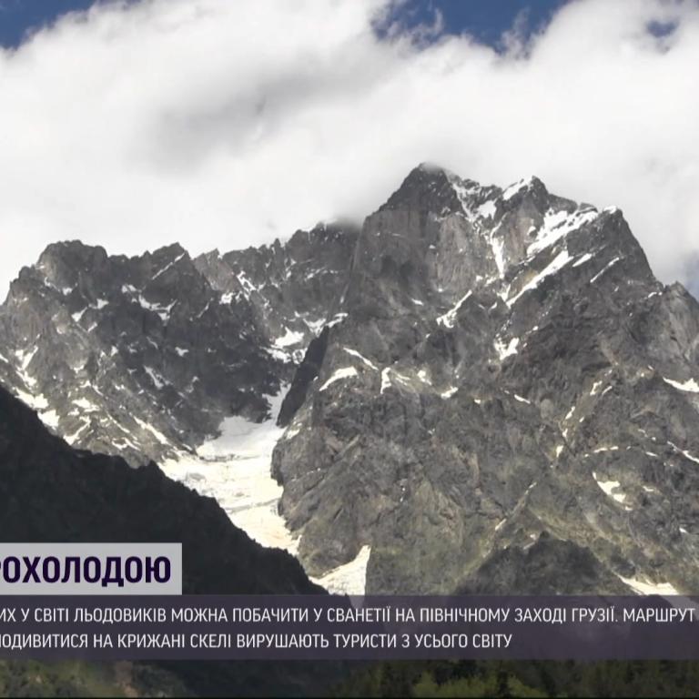 Після відкриття кордону із Грузією, українцям радять відвідати льодовика Чалааді