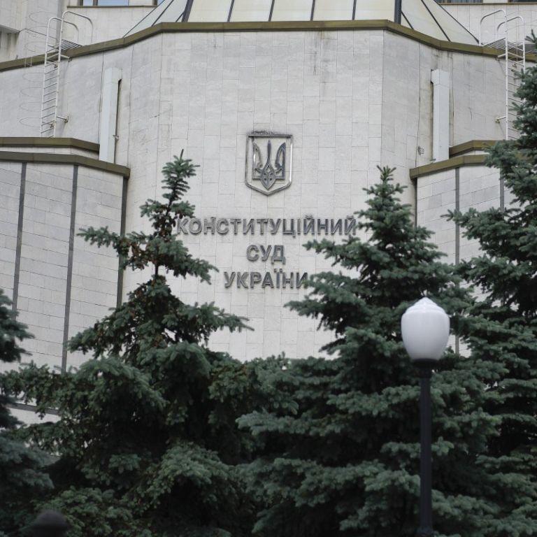 """""""Без конкурсу і перевірок"""": парламент планує призначити двох суддів Конституційного суду"""