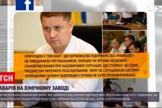 """Новини України: чи виявлено у повітрі небезпечні речовини через вибух на """"Рівнеазоті"""""""