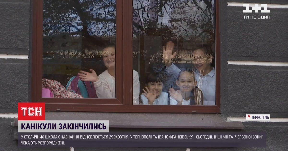 Несмотря на сложную ситуацию с коронавирусом, дети возвращаются на учебу в украинские школы