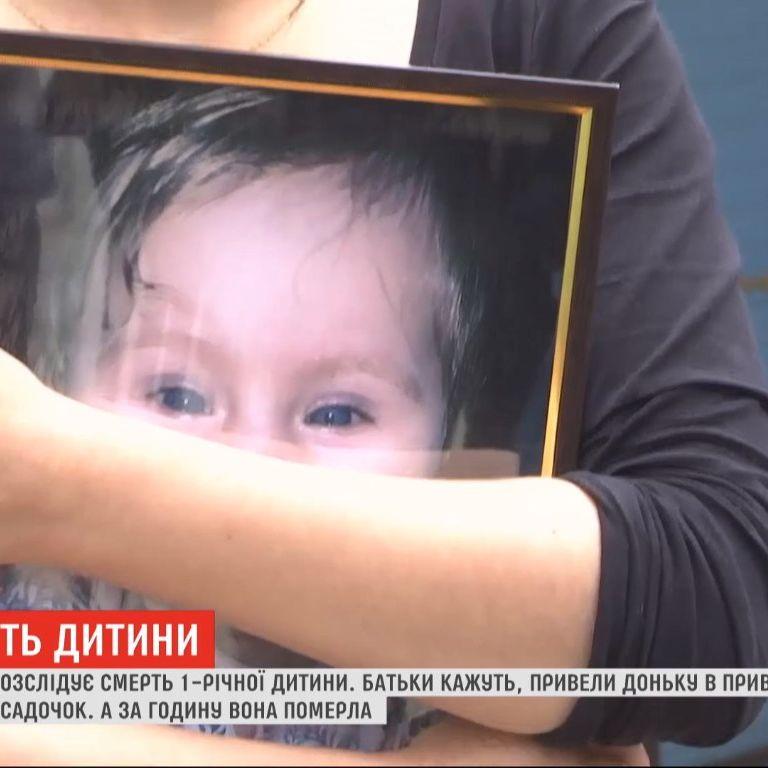 Смерть дитини в нелегальному садочку: власниця каже, що дитину їй вручили силоміць