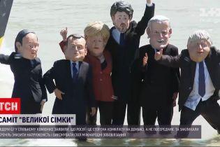 """Новини світу: які рішення ухвалили на саміті лідери країн """"Великої сімки"""""""