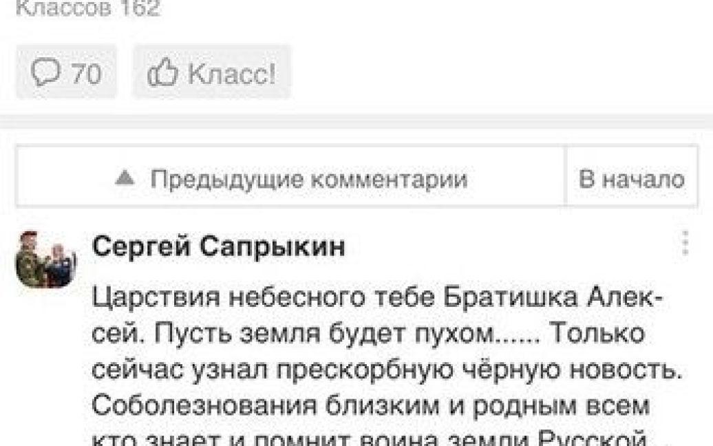 Пост жены погибшего Руденко / © РБК