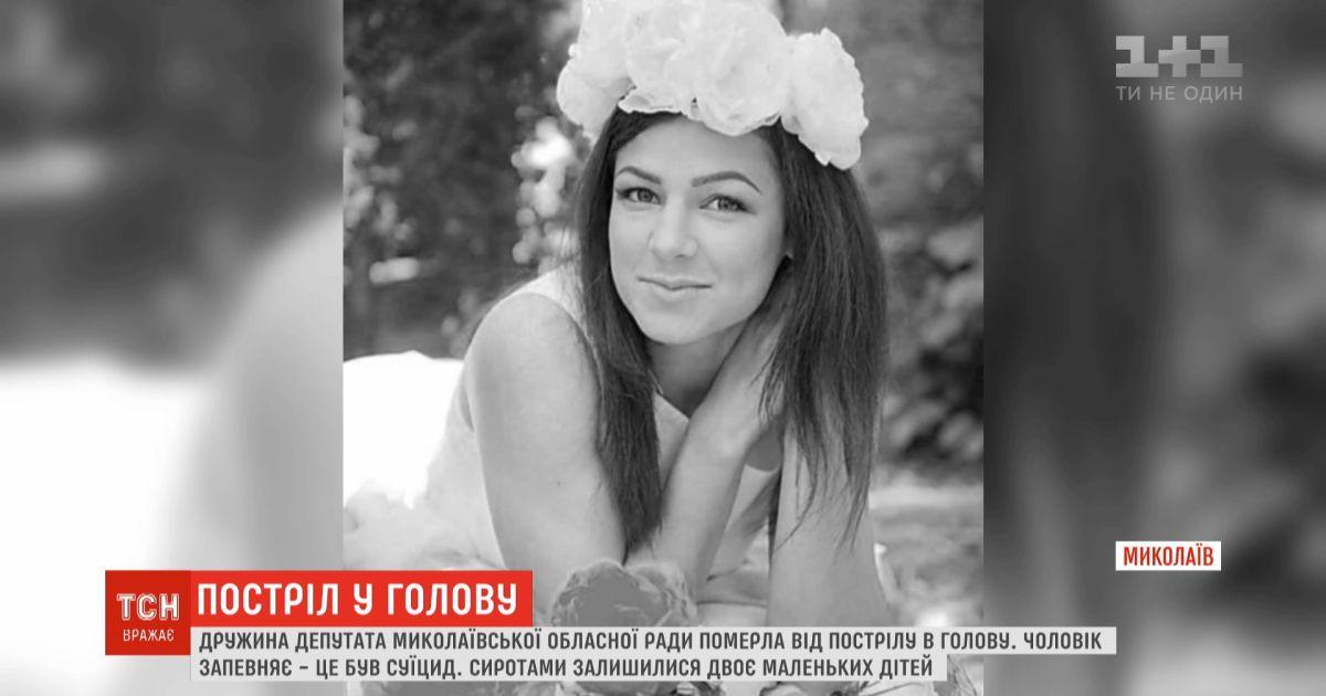 Выстрел в голову: в Николаеве нашли застреленной жену депутата