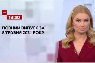 Новости Украины и мира   Выпуск ТСН.19:30 за 8 мая 2021 года (полная версия)