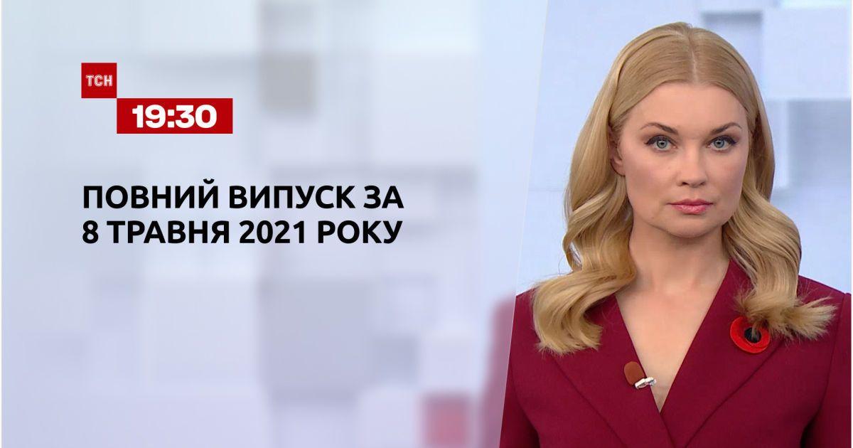 Новини України та світу   Випуск ТСН.19:30 за 8 травня 2021 року (повна версія)