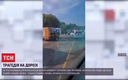 У Хмельницькій області патрульний спричинив ДТП: загинули батьки і їхній маленький син