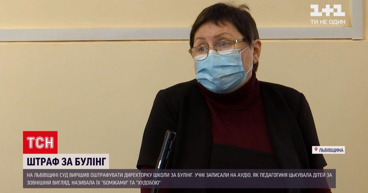 Новини України: у Львівській області за булінг оштрафують директорку школи