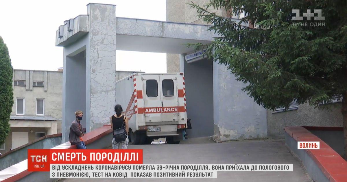 39-летняя роженица умерла от осложнений коронавируса в Луцке