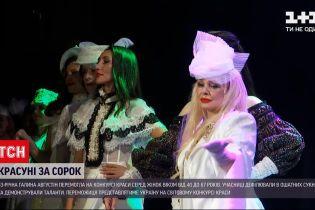 Новини України: конкурс краси для жінок за 40 – як минув захід і чи було там дефіле в купальниках