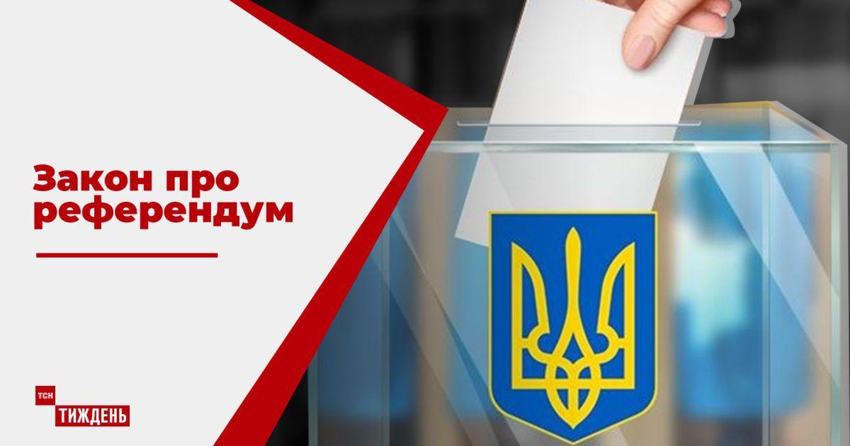 Парламент принял в первом чтении законопроект о референдуме