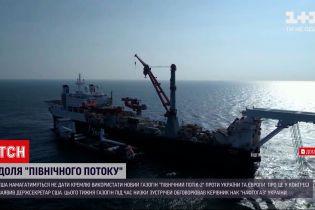 """Новини світу: що буде з """"Північним потоком-2"""" і чому очільник """"Нафтогазу"""" Вітренко поїхав до США"""