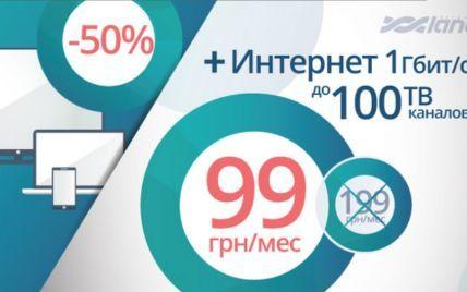 Провайдер Ланет рассказал об условиях акции Полгода за полцены