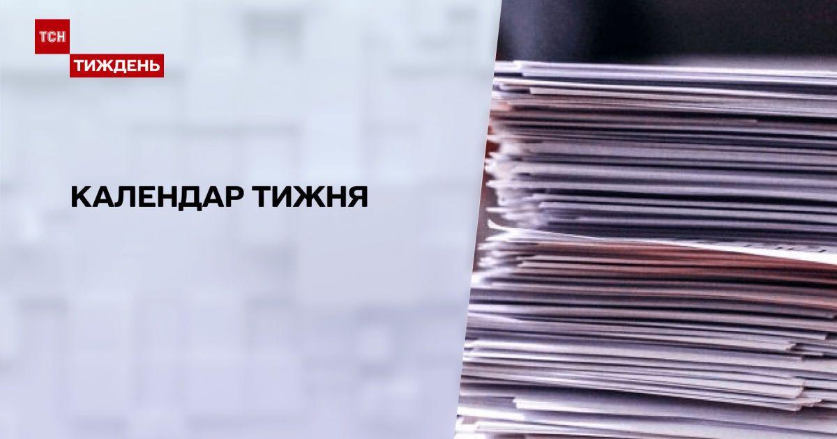 Календар тижня: читання декларацій про доходи держслужбовців та кого виселяє Офіс президента