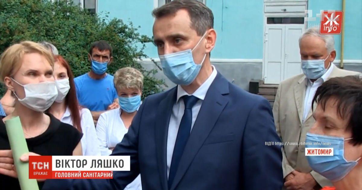 Ляшко не пустили в областной лабораторный центр в Житомире, когда он приехал увольнять санврача области