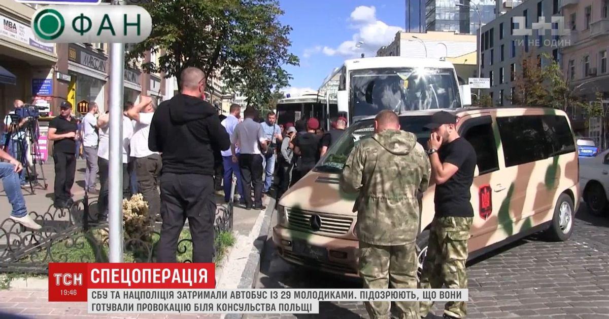 Правоохоронці затримали молодиків, які готували зухвалі провокації біля Польського консульства