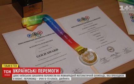 Украинские школьники стали лучшими в мире по математике