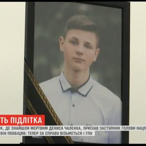 Загибель 14-річного Дениса Чаленка з Прилук: нові факти можуть свідчити про вбивство
