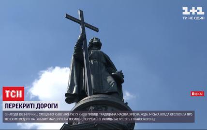 У Києві сьогодні відбудеться хресна хода
