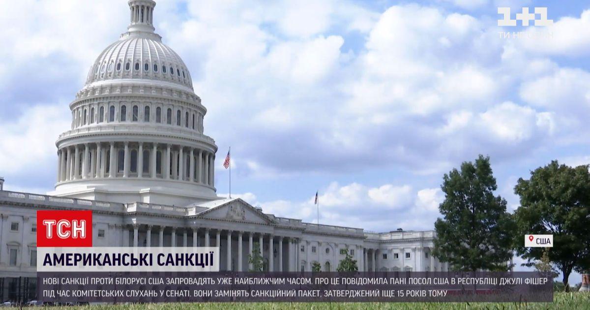 Новости мира: госпожа посол США сообщила о новом пакете санкции против Беларуси