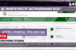 Новини України: електронні трудові – для чого вони потрібні і як вплинуть на пенсію
