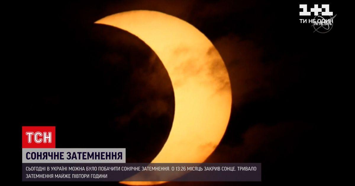 Новини світу: кільцеподібне сонячне затемнення тривало майже півтори години