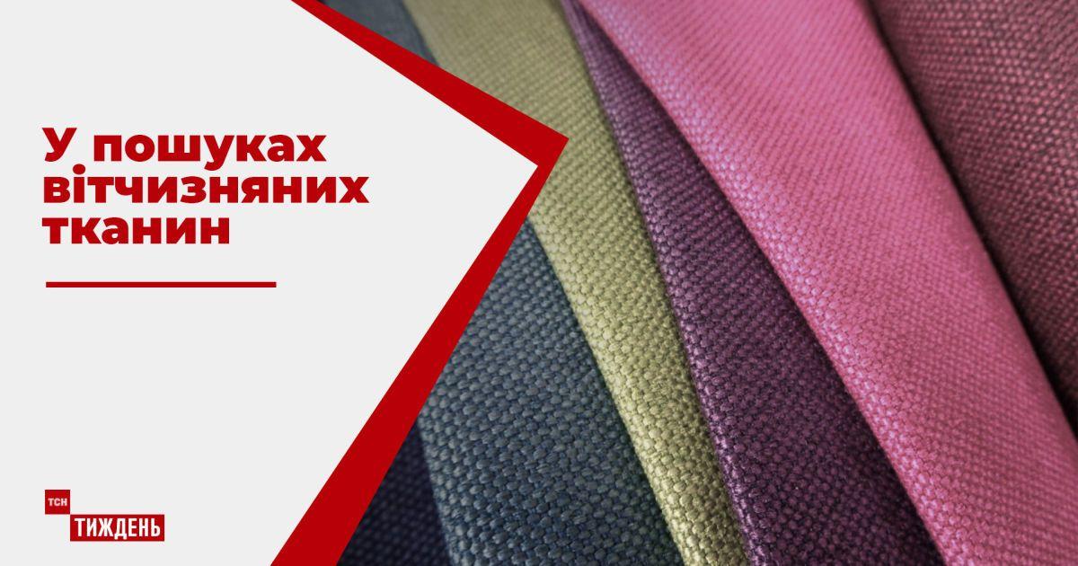 Легкая промышленность Украины на 80% зависит от импортного сырья