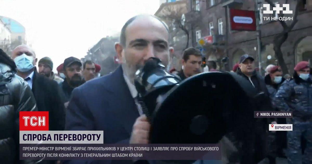 """Новости мира: премьер-министр Армении заявил о """"попытке военного переворота"""""""