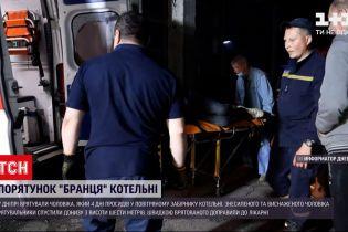 Новини України: у Дніпрі врятували чоловіка, який 4 дні просидів у повітряному забірнику котельні