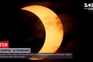 Новости мира: кольцеобразное солнечное затмение длилось почти полтора часа